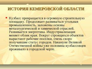 ИСТОРИЯ КЕМЕРОВСКОЙ ОБЛАСТИ Кузбасс превращается в огромную строительную площ