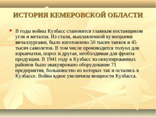 ИСТОРИЯ КЕМЕРОВСКОЙ ОБЛАСТИ В годы войны Кузбасс становится главным поставщик
