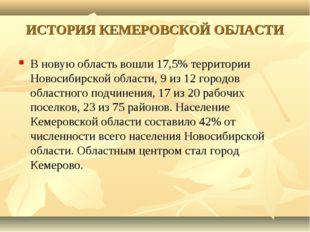 ИСТОРИЯ КЕМЕРОВСКОЙ ОБЛАСТИ В новую область вошли 17,5% территории Новосибирс