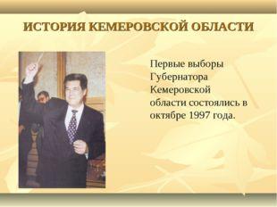 ИСТОРИЯ КЕМЕРОВСКОЙ ОБЛАСТИ Первые выборы Губернатора Кемеровской области сос