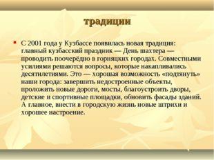 традиции С 2001 года у Кузбассе появилась новая традиция: главный кузбасский