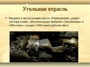 Угольная отрасль Введены в эксплуатацию шахта «Романовская», разрез «Белорусс