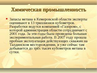 Химическая промышленность Запасы метана в Кемеровской области эксперты оценив
