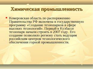 Химическая промышленность Кемеровская область по распоряжению Правительства Р