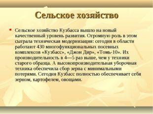 Сельское хозяйство Сельское хозяйство Кузбасса вышло на новый качественный ур