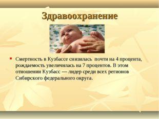 Здравоохранение Смертность в Кузбассе снизилась почти на 4 процента, рождаемо