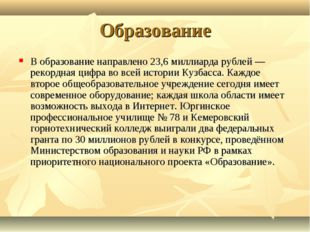 Образование В образование направлено 23,6 миллиарда рублей — рекордная цифра