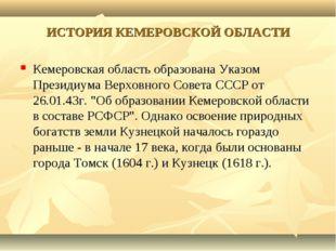 ИСТОРИЯ КЕМЕРОВСКОЙ ОБЛАСТИ Кемеровская область образована Указом Президиума