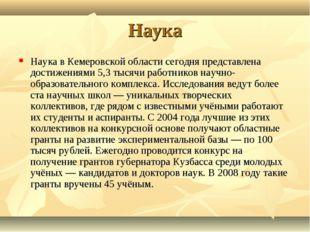 Наука Наука в Кемеровской области сегодня представлена достижениями 5,3 тысяч