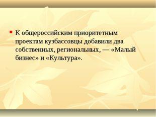 К общероссийским приоритетным проектам кузбассовцы добавили два собственных,