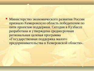Министерство экономического развития России признало Кемеровскую область побе