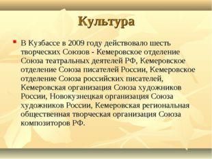 Культура В Кузбассе в 2009 году действовало шесть творческих Союзов - Кемеров