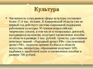Культура Численность сотрудников сферы культуры составляет более 17,4 тыс. че