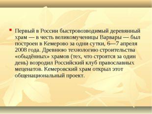 Первый в России быстровозводимый деревянный храм — в честь великомученицы Вар