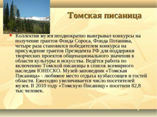 Томская писаница Коллектив музея неоднократно выигрывал конкурсы на получение
