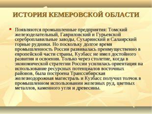 ИСТОРИЯ КЕМЕРОВСКОЙ ОБЛАСТИ Появляются промышленные предприятия: Томский желе