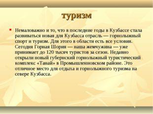 туризм Немаловажно и то, что в последние годы в Кузбассе стала развиваться но