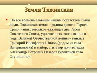 Земля Тяжинская Во все времена главным нашим богатством были люди. Тяжинская