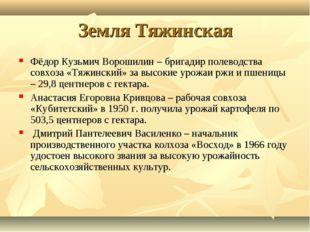 Земля Тяжинская Фёдор Кузьмич Ворошилин – бригадир полеводства совхоза «Тяжин