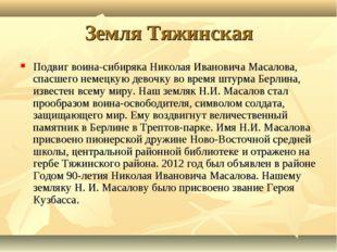 Земля Тяжинская Подвиг воина-сибиряка Николая Ивановича Масалова, спасшего не