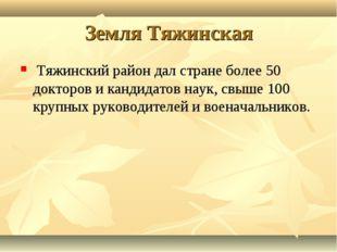 Земля Тяжинская Тяжинский район дал стране более 50 докторов и кандидатов нау