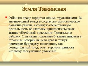 Земля Тяжинская Район по праву гордится своими тружениками. За значительный в