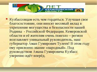 Кузбассовцам есть чем гордиться. Улучшая свое благосостояние, они вносят весо