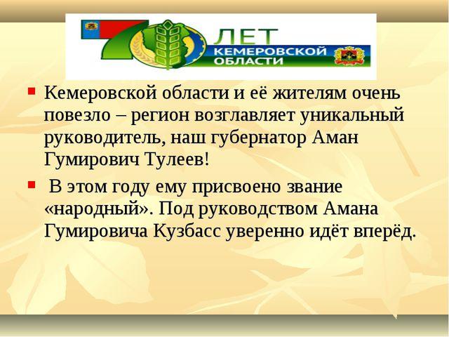 Кемеровской области и её жителям очень повезло – регион возглавляет уникальны...