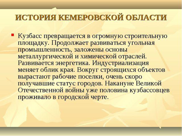 ИСТОРИЯ КЕМЕРОВСКОЙ ОБЛАСТИ Кузбасс превращается в огромную строительную площ...