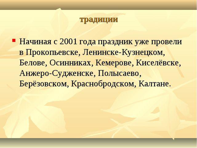 традиции Начиная с 2001 года праздник уже провели в Прокопьевске, Ленинске-Ку...