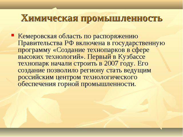 Химическая промышленность Кемеровская область по распоряжению Правительства Р...
