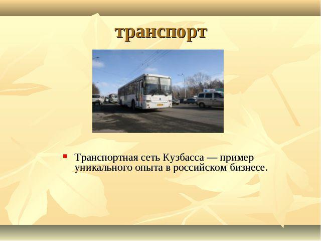 транспорт Транспортная сеть Кузбасса — пример уникального опыта в российском...