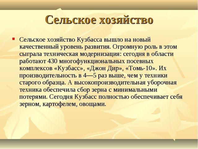 Сельское хозяйство Сельское хозяйство Кузбасса вышло на новый качественный ур...