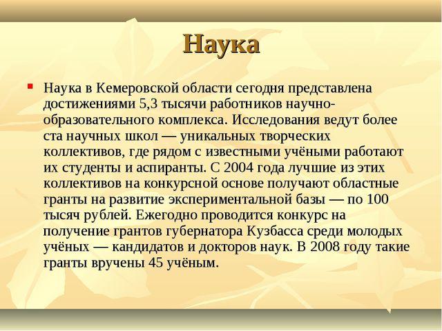 Наука Наука в Кемеровской области сегодня представлена достижениями 5,3 тысяч...