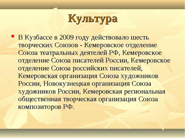 Культура В Кузбассе в 2009 году действовало шесть творческих Союзов - Кемеров...