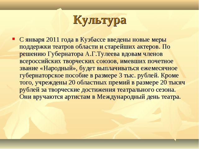 Культура С января 2011 года в Кузбассе введены новые меры поддержки театров о...