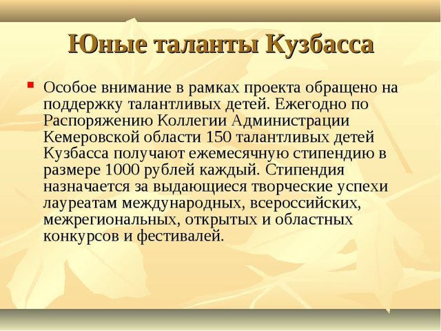 Юные таланты Кузбасса Особое внимание в рамках проекта обращено на поддержку...