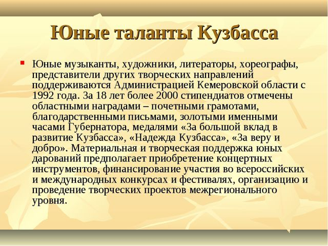 Юные таланты Кузбасса Юные музыканты, художники, литераторы, хореографы, пред...