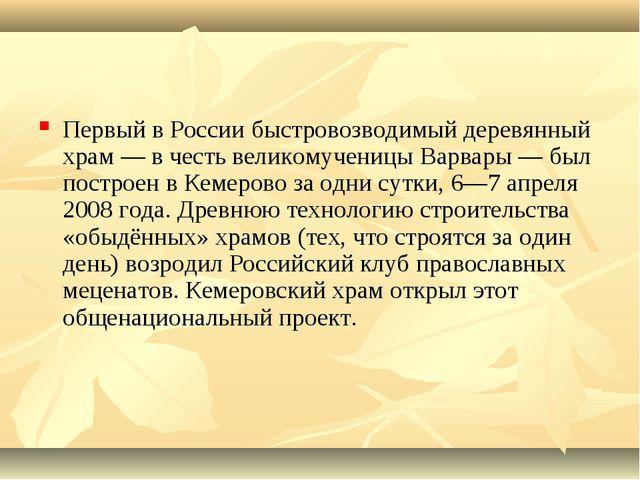 Первый в России быстровозводимый деревянный храм — в честь великомученицы Вар...