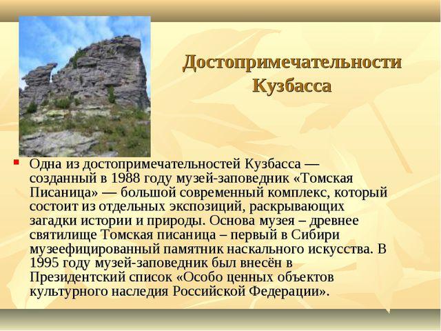 Достопримечательности Кузбасса Одна из достопримечательностей Кузбасса — созд...