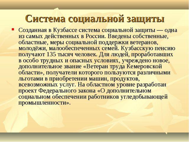 Система социальной защиты Созданная в Кузбассе система социальной защиты — од...