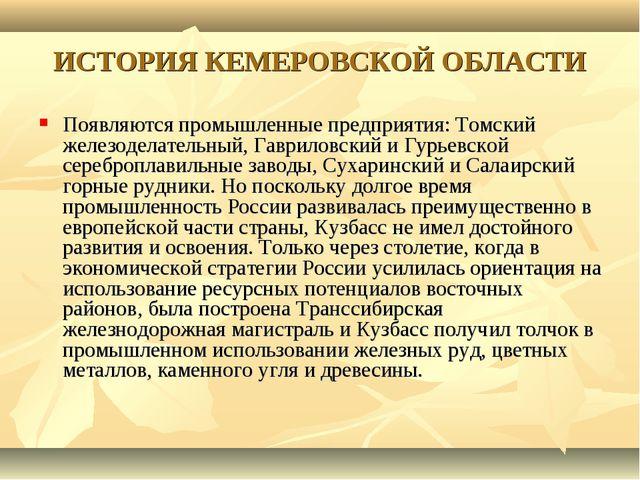 ИСТОРИЯ КЕМЕРОВСКОЙ ОБЛАСТИ Появляются промышленные предприятия: Томский желе...