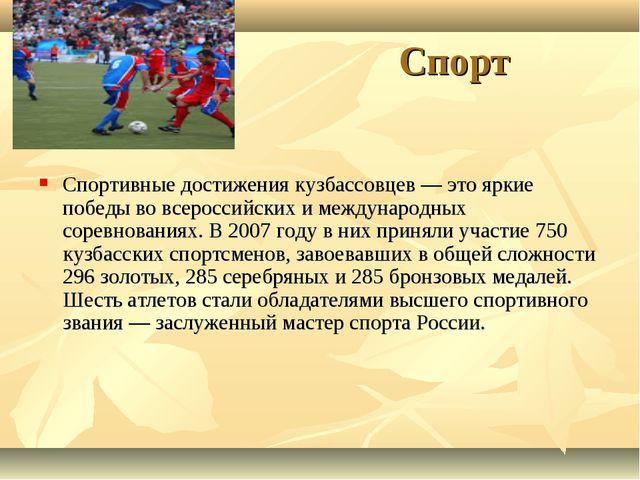 Спорт Спортивные достижения кузбассовцев — это яркие победы во всероссийских...