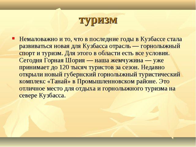 туризм Немаловажно и то, что в последние годы в Кузбассе стала развиваться но...