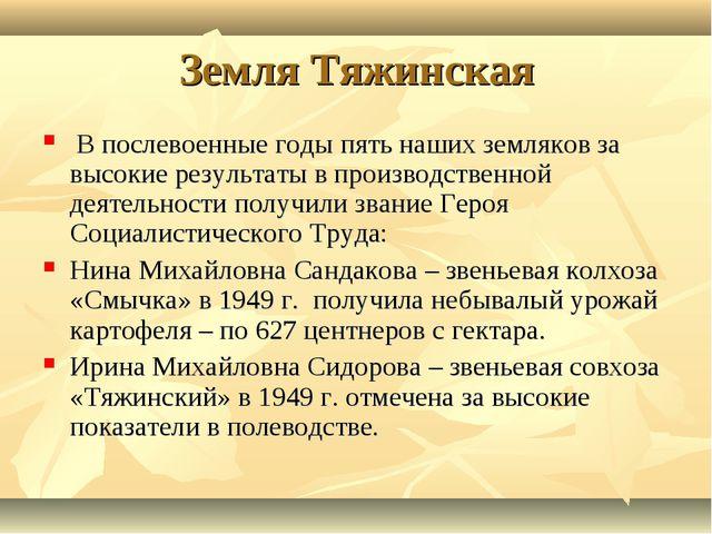Земля Тяжинская В послевоенные годы пять наших земляков за высокие результаты...