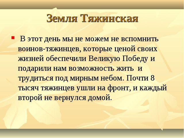 Земля Тяжинская В этот день мы не можем не вспомнить воинов-тяжинцев, которые...
