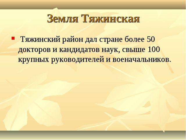 Земля Тяжинская Тяжинский район дал стране более 50 докторов и кандидатов нау...