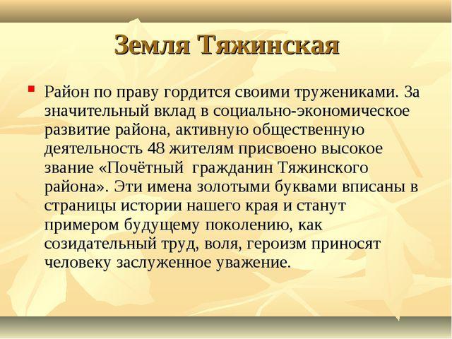 Земля Тяжинская Район по праву гордится своими тружениками. За значительный в...