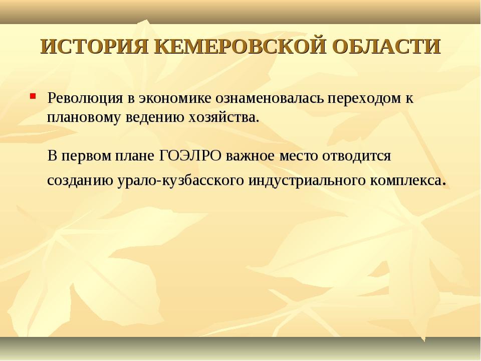 ИСТОРИЯ КЕМЕРОВСКОЙ ОБЛАСТИ Революция в экономике ознаменовалась переходом к...