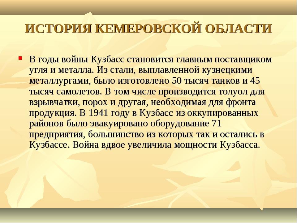 ИСТОРИЯ КЕМЕРОВСКОЙ ОБЛАСТИ В годы войны Кузбасс становится главным поставщик...